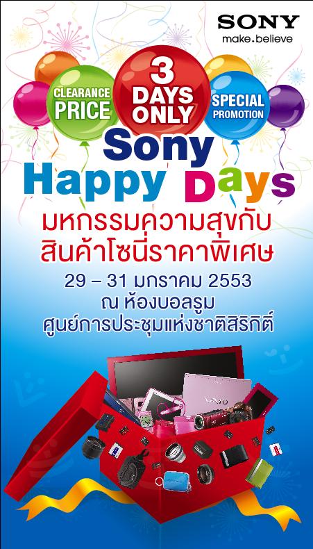image00215 Sony Happy Days   3 วันมหกรรมความสุขกับสินค้าโซนี่ ที่ศูนย์สิริกิติ์