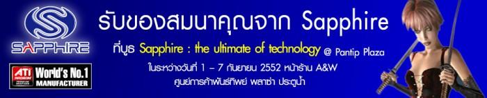 image0022 โปรโมชั่นจาก Sapphire ในงาน Ultimate technology with Sapphire @ Pantip Plaza