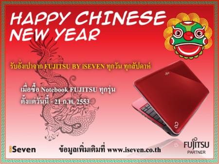 image00221 Fujitsu by iSeven ร่วมเฉลิมฉลอง ต้อนรับเทศกาลตรุษจีน แจกอั่งเปาทุกวัน ลุ้นรับอั่งเปาทุกสัปดาห์
