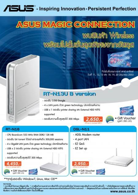 leaflet wl promotion 2 page 1 อัสซุส จัดโปรโมชั่น Wireless & Router