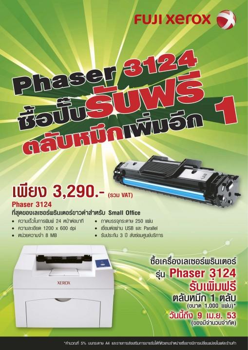 mar 11 2010 fujia421feb10 509x719 ฟูจิซีร็อกซ์ พรินเตอร์ เผยโปรโมชั่นฮอต ท้าลมร้อนซื้อปั๊บรับฟรีตลับหมึกเพิ่ม สมนาคุณลูกค้าที่ซื้อเครื่องพิมพ์เลเซอร์
