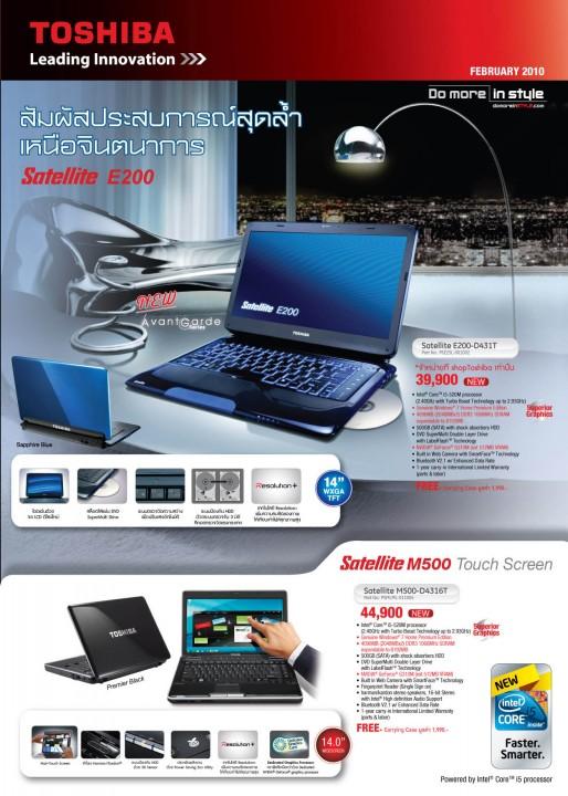 ml feb10 1 514x720 โปรโมชั่นใหม่จาก Toshiba (โบชัวร์)