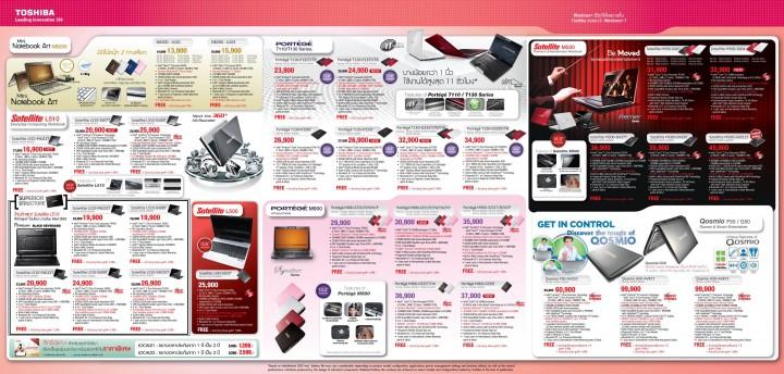 ml feb10 2 720x344 โปรโมชั่นใหม่จาก Toshiba (โบชัวร์)