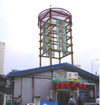 e58589e88faf พาเที่ยว Guang Hua Digital Plaza