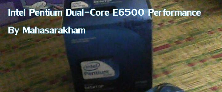 1 ทดสอบ Intel Pentium Dual Core E6500 สไตล์สารคาม !