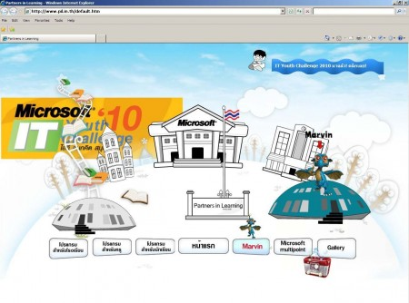 partners in learning website ไมโครซอฟท์ปรับโฉมเว็บไซต์ www.pil.in.th  อัพเดทชุมชนการศึกษาออนไลน์รูปแบบใหม่