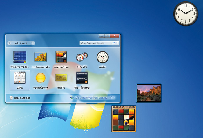 pmg win7 gadgets anywhere 1280x960s Windows 7 Final RTM: Review and Performance comparison