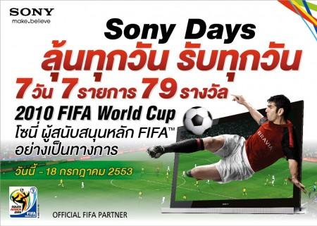 poster Sony Days 2010 มหกรรมมอบโชคครั้งใหญ่ ลุ้นทุกวัน รับทุกวัน 7วัน 7รายการ 79รางวัล