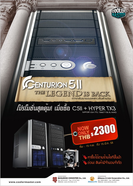 promotion c5ii bundle tx3 2300b COOLER MASTER Promotion..