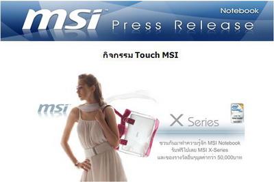 untitled400 กิจกรรม Touch MSI