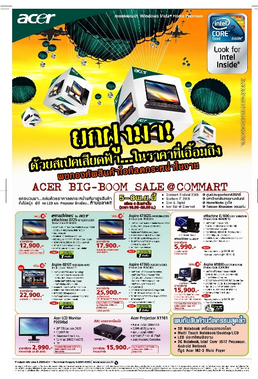 acer เอเซอร์ กระหน่ำโปรโมชั่น Acer Big Boom Sale  ยกทัพสินค้าและนวัตกรรมใหม่ ในราคาสุดฮอต