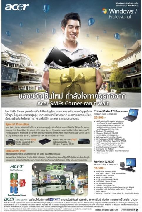 9 20 nov 09 acer smes iv re 483x720 Acer SMEs Corner ศูนย์บริการโซลูชั่นครบวงจร มอบสิทธิพิเศษส่งท้ายปีเพื่อเอสเอ็มอีโดยเฉพาะ