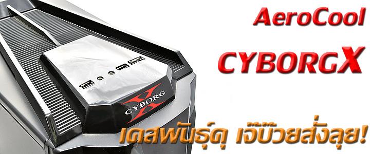 cyborgx 1 AeroCool CYBORGX Chassis Review