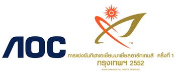 aoc1 AOC ร่วมสนับสนุน การแข่งขันกีฬา เอเชี่ยนมาเชี่ยลอาร์ทเกมส์ ครั้งที่ 1