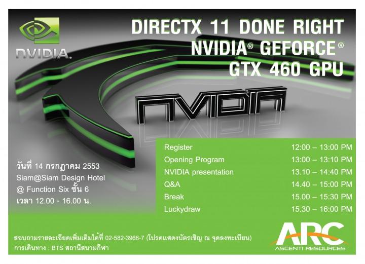 invitation card 720x521 ARC ร่วมกับ Nvidia จัดงานแถลงข่าวเปิดตัว NVIDIA GeForce GTX 460 นวัตกรรมใหม่ล่าสุด ที่คุณสัมผัสได้ด้วยตัวคุณเอง!