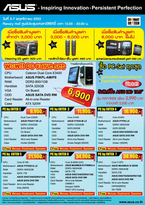 cpn commart1 509x720 ASUS Promotion Brochure at Commart Comtech 2010