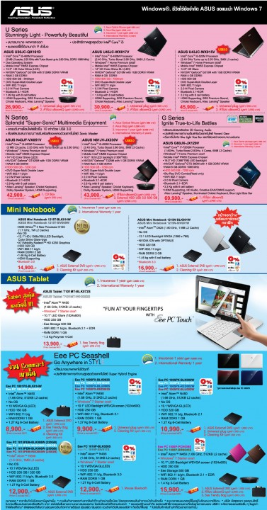 nb commart2 377x720 ASUS Promotion Brochure at Commart Comtech 2010