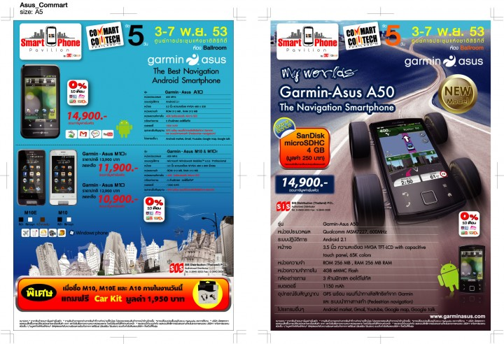 pda commart final 720x492 ASUS Promotion Brochure at Commart Comtech 2010