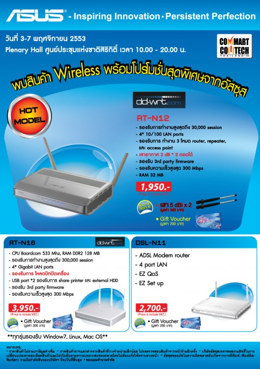 wl commart1 509x720 ASUS Promotion Brochure at Commart Comtech 2010