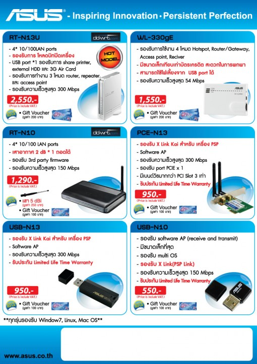 wl commart2 510x720 ASUS Promotion Brochure at Commart Comtech 2010