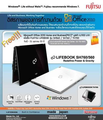 image002 1 ขยายเวลาโปรโมชั่นซื้อโน้ตบุ๊ค Fujitsu ฟรีไมโครซอฟท์ (PKC)