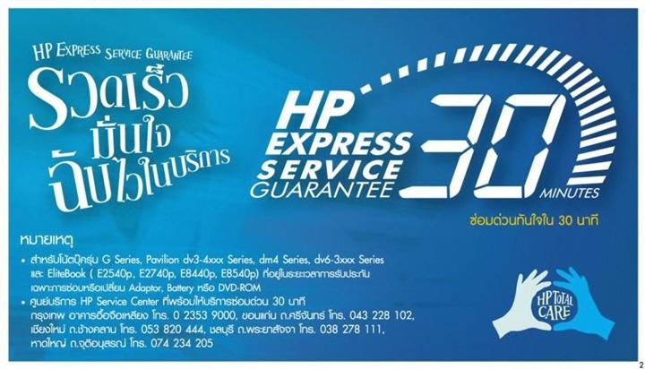 hp express service เอชพี เดินหน้าพัฒนารูปแบบการให้บริการไม่มีหยุดยั้ง จัดทัพ HP 30 Minutes Express Service เอาใจคอคนรักโน้ตบุ๊ค