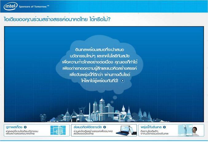 intel pr อินเทล เปิดตัวกิจกรรม 'Innovator of Thailand' อย่างเป็นทางการ