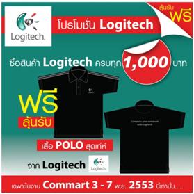 logitech Logitech มอบโชคแก่ลูกค้าในงาน คอมมาร์ต คอมเทค ไทยแลนด์ 2010 ลุ้นเสื้อ POLO สุดเท่ห์