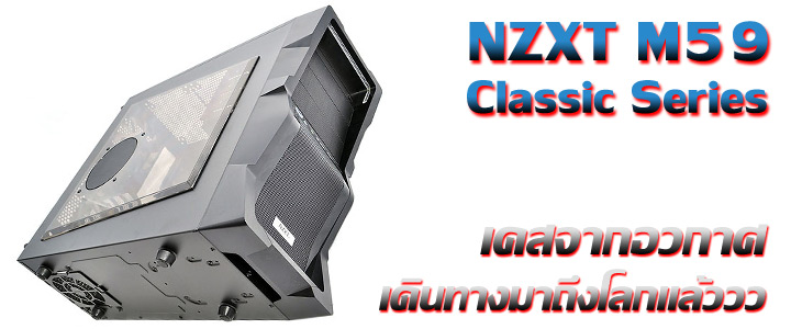 nzxt m59 1 NZXT M59 Chassis Review