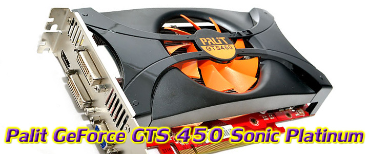 palit geforce gts 450 sonic platinum 1 Palit GeForce GTS 450 Sonic Platinum 1 GB GDDR5 Review