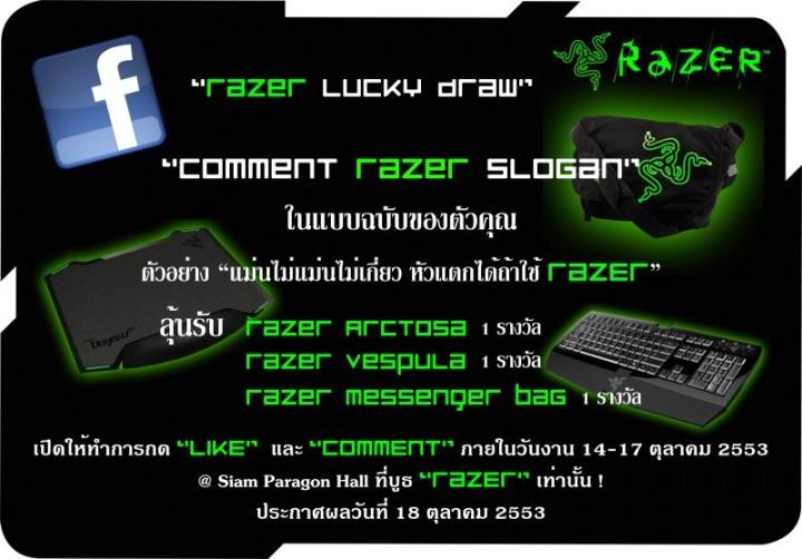 "razer fb 720x502 ""Razer"" จัดกิจกรรม ""Lucky Draw"" on Facebook"