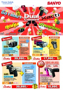 "promotion dsc on sep front1 211x300 ""ซันโย"" ทุ่มโปรโมชั่นกล้องซื้อ 1 แถม 1 แถมยังนำกล้องเก่ามาเป็นส่วนลดซื้อกล้องใหม่"