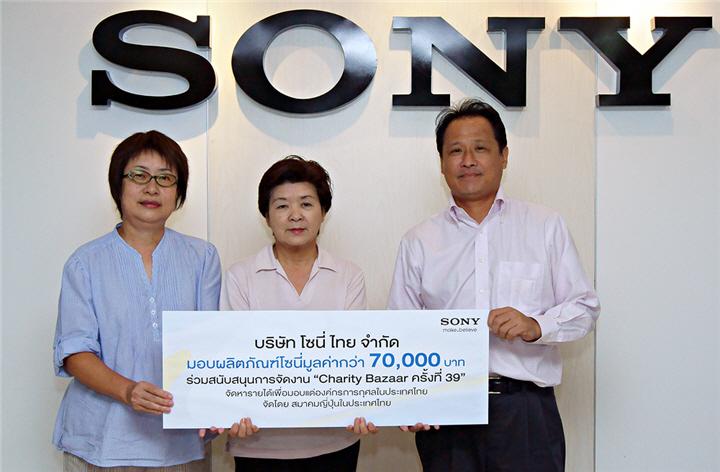 donation for 39th charity bazaar โซนี่ไทยสนับสนุนกิจกรรมเพื่อสังคม Charity Bazaar ครั้งที่ 39 หารายได้สมทบทุนช่วยเหลือองค์กรการกุศลในประเทศไทย