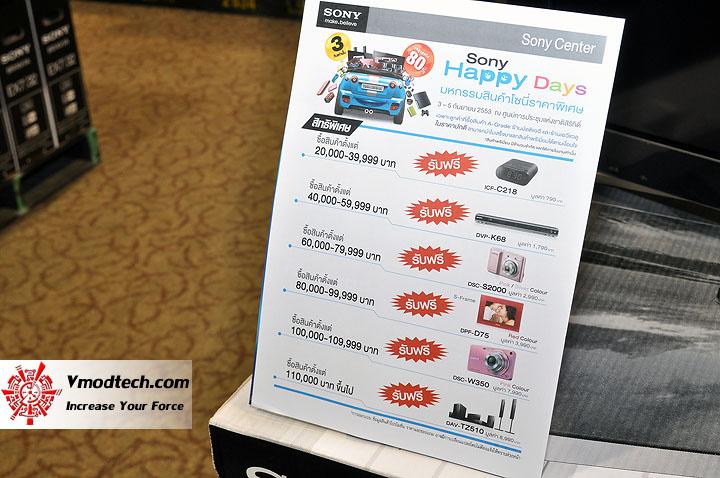dsc 0252 พาชมบรรยากาศงาน Sony Happy Days 2010