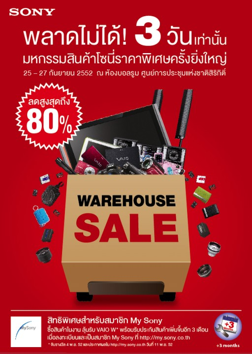 wh poster 50x70cm 4fnl red 512x720 Sony Warehouse Sale  25 – 27 September 2009