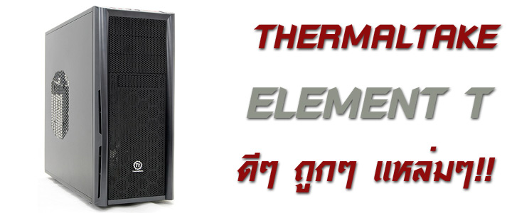 tt 1 THERMALTAKE ELEMENT T