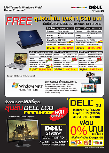 DELL Cover Edits DELL hot promotion in Commart