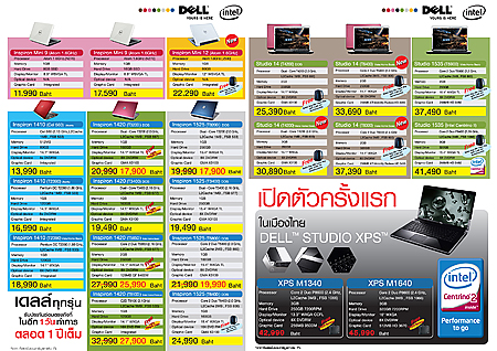 Spec Dell Edits DELL hot promotion in Commart